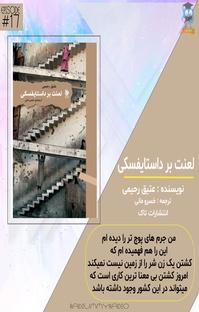 پادکست کتابخوارقسمت۱۷
