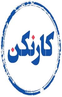 پادکست چرا ایران رو دوست داریم؟