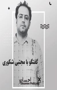 پادکست گفتگوی احسان عبدیپور با مجتبی شکوری در برنامه کتابباز