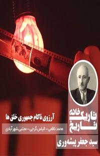 پادکست سید جعفر پیشهوری ؛ آرزوی ناکام جمهوری خلقها