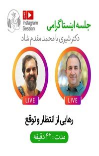 پادکست گوش_نیوش : لایو مشترک دکتر شیری با آقای محمد مقدم شاد