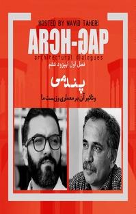 پادکست EP۰۶ S۰۱  گفتگوی نوید طاهری با فرامرز پارسی
