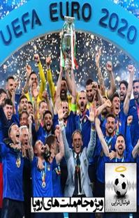 پادکست فوتبالتراپی ویژه جام ملتهای اروپا