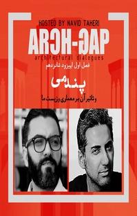 پادکست EP۱۶ S۰۱ گفتگوی نوید طاهری با امیرحسین تبریزی