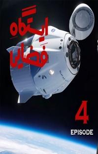 پادکست ایستگاه فضایی ،  قسمت چهارم