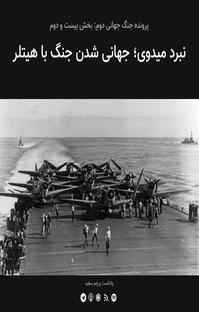 پادکست قسمت ۲۲  - پرونده جنگ جهانی دوم