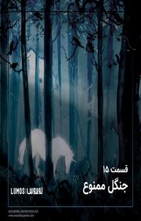 پادکست قسمت ۱۵ : جنگل ممنوع