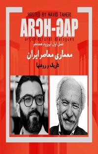 پادکست EP۱۸ S۰۱ گفتگوی نوید طاهری با دکتر محمد منصور فلامکی