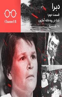 پادکست هفتاد و چهار - سریال دبرا قسمت دوم؛ شنا در رودخانه آمارون