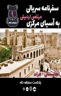 پادکست هرات شهر خاک گرفته