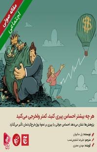 پادکست ۰۸۰