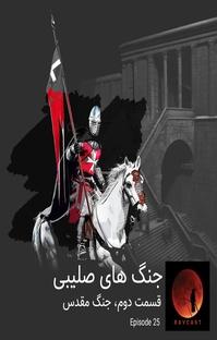 پادکست جنگ های صلیبی | قسمت دوم، جنگ مقدس