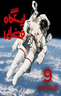 پادکست ایستگاه فضایی ،  قسمت نهم