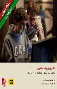پادکست ۰۸۸