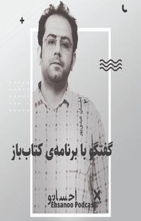 پادکست گفتگوی احسان عبدیپور با برنامهی کتابباز