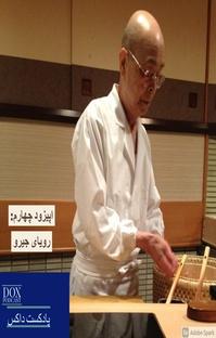 پادکست (Jiro Dreams of Sushi) اپیزود چهارم- رویای جیرو