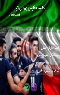 پادکست پادکست فارسی ورزشی توپ، قسمت شش