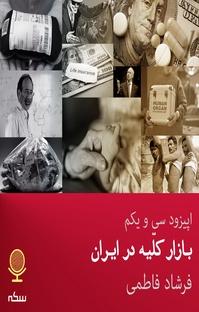 پادکست بازار کلیه در ایران