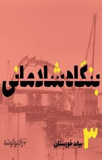 پادکست بنگاه شادمانی ،  قسمت سوم ،  بیات خوزستان