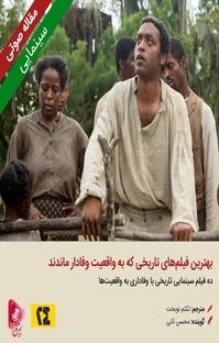 پادکست ۰۵۸