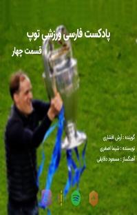 پادکست پادکست فارسی ورزشی توپ، قسمت چهار