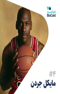 پادکست Michael Jordan | مایکل جردن