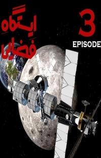 پادکست ایستگاه فضایی ،  قسمت سوم