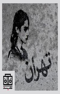 پادکست صداهای عامهپسند، شمارهی چهاردهم، تهران