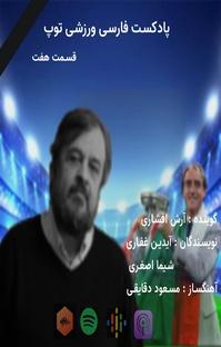 پادکست پادکست فارسی ورزشی توپ، قسمت هفت