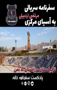 پادکست تاجیکستان