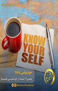 پادکست هدف از خودشناسی چیست؟