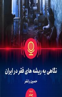 پادکست نگاهی به ریشههای فقر در ایران