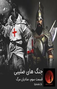 پادکست جنگ های صلیبی | قسمت سوم، منادیان مرگ