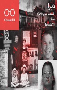 پادکست هفتاد و پنج - سریال دبرا قسمت سوم(آخر)؛ مدئا
