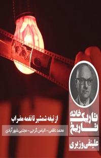 پادکست علینقی وزیری ؛ از تیغه شمشیر تا نغمه مضراب