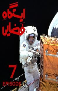پادکست ایستگاه فضایی ،  قسمت هفتم
