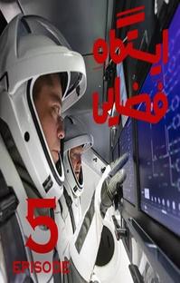پادکست ایستگاه فضایی ،  قسمت پنجم
