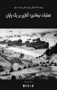 پادکست قسمت ۲۳  - پرونده جنگ جهانی دوم