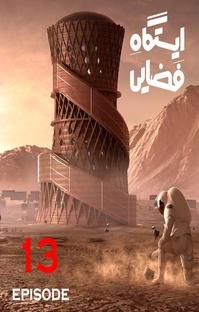 پادکست ایستگاه فضایی ،  قسمت سیزدهم