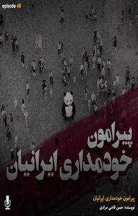 پادکست اپیزود چهل و هشتم: پیرامون خودمداری ایرانیان