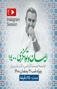 پادکست گوش نیوش : شب قدر ۲۱  رمضان ۱۴۰۰