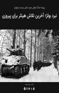 پادکست قسمت ۲۴  - پرونده جنگ جهانی دوم