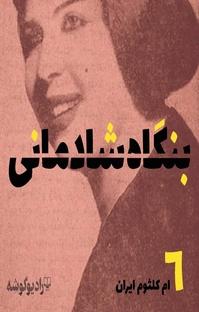 پادکست بنگاه شادمانی ،  قسمت ششم ،  امکلثوم ایران