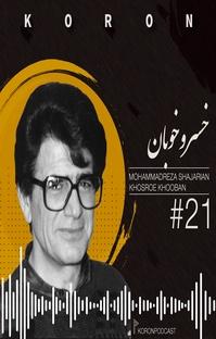 پادکست Episode 21  - Khosroe Khooban