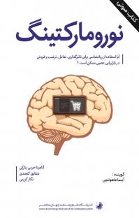 کتاب صوتی نورومارکتینگ