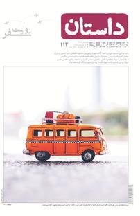 مجله همشهری داستان - شماره ۱۱۲
