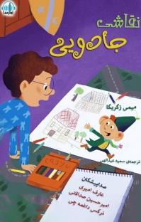 کتاب صوتی نقاشی جادویی