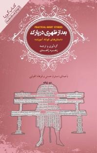 کتاب صوتی بعدازظهری در پارک (فارسی)