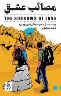 کتاب صوتی مصائب عشق