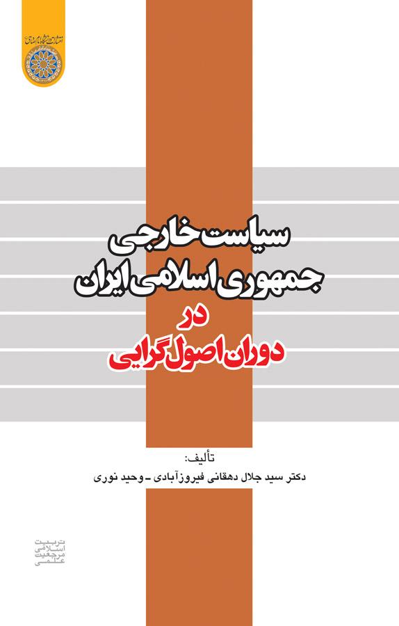 سیاست خارجی جمهوری اسلامی ایران در دوران اصولگرایی